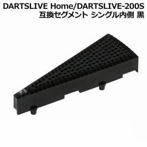 DARTSLIVE-200S(ダーツライブ200S) 互換セグメント シングル内側 黒 (ダーツボード パーツ)