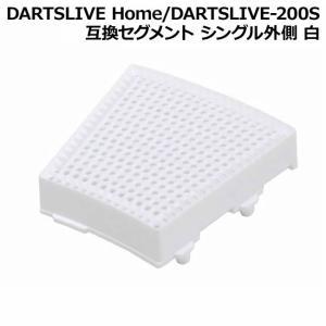DARTSLIVE-200S(ダーツライブ200S) 互換セグメント シングル外側 白 (ダーツボード パーツ)