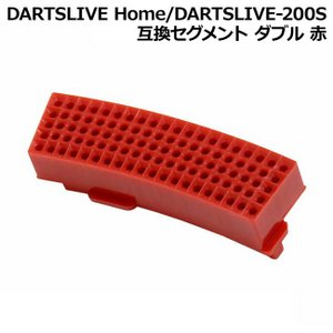 DARTSLIVE-200S(ダーツライブ200S) 互換セグメント  ダブル 赤 (ダーツボード パーツ) dartshive