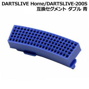 DARTSLIVE-200S(ダーツライブ200S) 互換セグメント  ダブル 青 (ダーツボード パーツ) dartshive