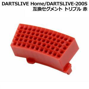 DARTSLIVE-200S(ダーツライブ200S) 互換セグメント トリプル 赤 (ダーツボード パーツ) dartshive