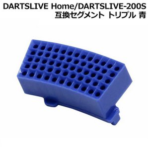 DARTSLIVE-200S(ダーツライブ200S) 互換セグメント トリプル 青 (ダーツボード パーツ) dartshive
