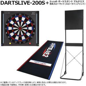【数量限定特別価格】【セット商品】DARTSLIVE-200S&D.craft ダーツスタンド アルテミス&DARTSLIVEオリジナル 防炎スローマット