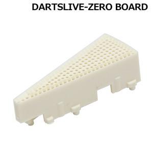 DARTSLIVE-ZERO BOARD(ダーツライブ ゼロボード) 互換セグメント シングル内側 ...
