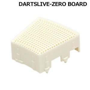 DARTSLIVE-ZERO BOARD(ダーツライブ ゼロボード) 互換セグメント シングル外側 ...