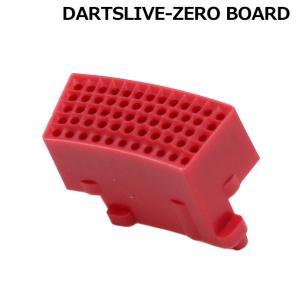 DARTSLIVE-ZERO BOARD(ダーツライブ ゼロボード) 互換セグメント トリプル レッ...