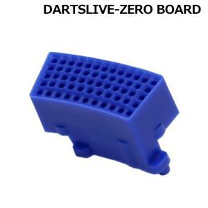 DARTSLIVE-ZERO BOARD(ダーツライブ ゼロボード) 互換セグメント トリプル ブル...
