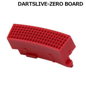 DARTSLIVE-ZERO BOARD(ダーツライブ ゼロボード) 互換セグメント ダブル レッド...
