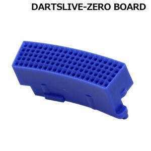 DARTSLIVE-ZERO BOARD(ダーツライブ ゼロボード) 互換セグメント ダブル ブルー...