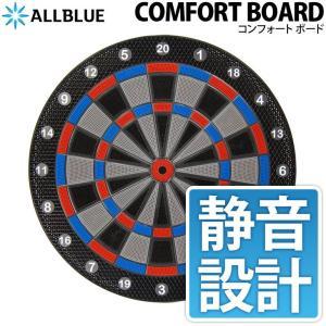 【決算セール】(ダーツ ボード)ALLBLUE <COMFORT BOARD>|dartshive