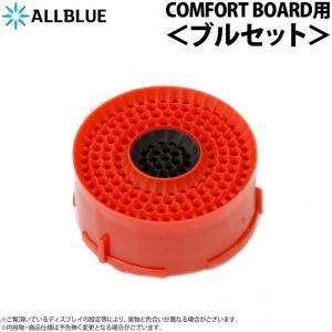 ALLBLUE COMFORT BOARD用 <ブルセット>|dartshive