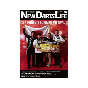NEW DARTS LIFE(ニューダーツライフ) Vol.76|dartshive