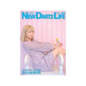 NEW DARTS LIFE(ニューダーツライフ) Vol.103