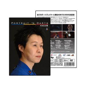 【DVD】ポートレイト・イン・ダーツ 2 村松治樹【Portrait in Darts ダーツ理論 ...