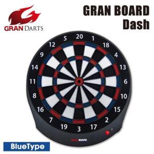 ダーツ 電子 ダーツボード GRAN BOARD Dash ダッシュ ブルー グランボード (ポスト便不可)|dartsshoptito