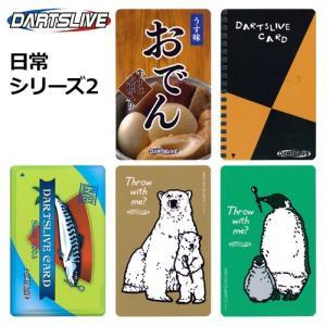 ダーツライブカード 日常シリーズ2 (ポスト便OK/2トリ)|dartsshoptito
