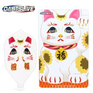 ダーツライブカード Special Pack Fitフライト 招き猫 白(ポスト便OK/5トリ)|dartsshoptito