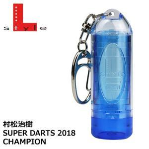 ティップケース L-Style Lipstock 村松治樹 HAL SUPER DARTS2018 CHAMPION(ポスト便OK/2トリ)|dartsshoptito