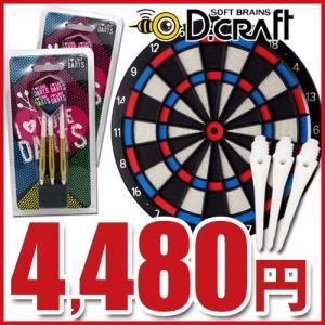 ダーツPARTYセット ボード+バレル2個+ティップのセット (ポスト便不可)|dartsshoptito