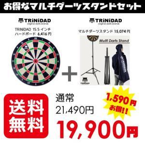 TRiNiDAD マルチダーツスタンド 15.5インチボードセット (ポスト便不可)|dartsshoptito