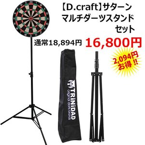 TRiNiDAD マルチダーツスタンド D.craft プロフェッショナル ボード サターンセット|dartsshoptito