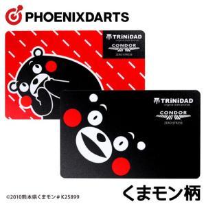 フェニックスカード TRiNiDAD/CONDOR×くまモン柄 (ポスト便OK/2トリ) dartsshoptito