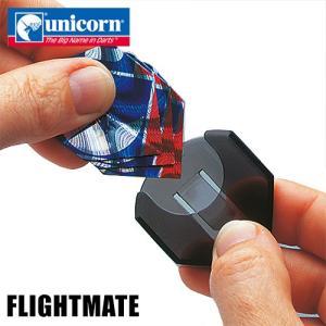 ダーツ フライトケース unicorn FLIGHTMATE フライトメイト(ポスト便不可)|dartsshoptito