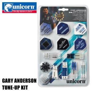 ダーツ unicorn Gary Anderson チューンアップキット(ポスト便OK/10トリ)|dartsshoptito