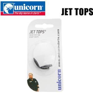 ダーツ unicorn ユニコーン JetTops 3個入り(ポスト便OK/5トリ)|dartsshoptito