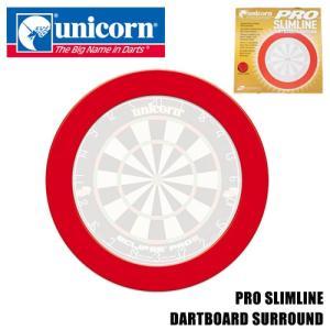unicorn(ユニコーン) PRO SLIMLINE ダーツボードサラウンド (ポスト便不可)|dartsshoptito
