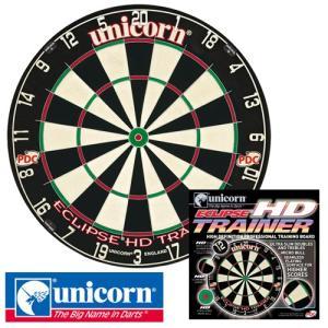 ダーツボード unicorn ECLIPSE HD TRAINER ハードボード(ポスト便不可)|dartsshoptito