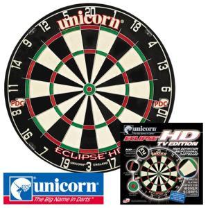ダーツボード unicorn ECLIPSE HD TV-EDITION ハードボード|dartsshoptito