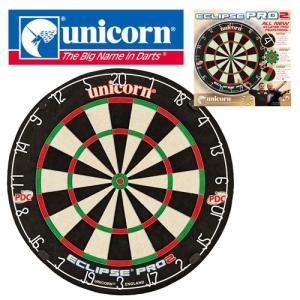 ダーツボード unicorn(ユニコーン)  ECLIPSE PRO 2 ハードボード|dartsshoptito