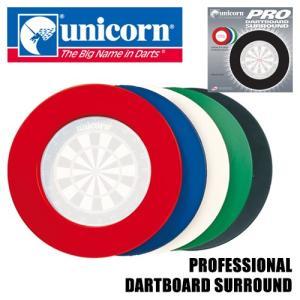 ダーツ unicorn ユニコーン プロフェッショナル ダーツボード サラウンド|dartsshoptito