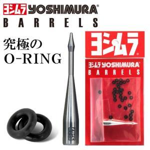 YOSHIMURAバレルズ スクリューホールド フルキット (ポスト便OK/5トリ)|dartsshoptito