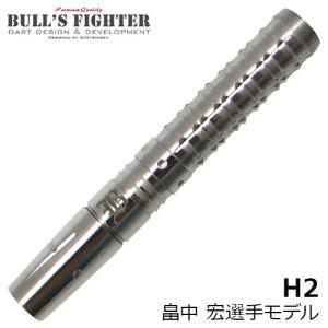 ダーツ バレル BULL'S FIGHTER H2 畠中 宏 選手モデル ブルズファイター エイチツー|dartsshoptito