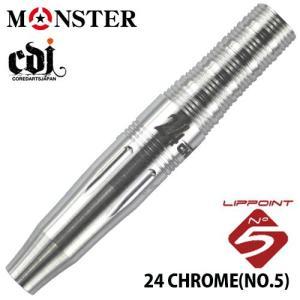 モンスター×コアダーツ 24 CHROME NO.5 赤松大輔モデル (ポスト便不可)|dartsshoptito
