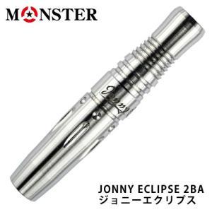 モンスター×コアダーツ ジョニー エクリプス 安食賢一モデル 2BA 18g  (ポスト便不可) |dartsshoptito