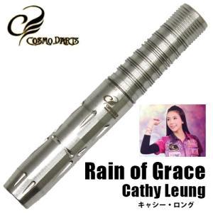 バレル コスモダーツ Rain of Grace Cathy LEUNG モデル (ポスト便不可)|dartsshoptito