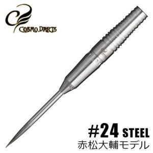 受注発注 ダーツ バレル COSMO DARTS #24 STEEL 赤松 大輔 選手モデル DARTS コスモ ハードダーツ (ポスト便不可)|dartsshoptito