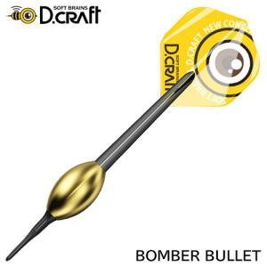 バレル ディークラフト D.craft BOMBER BULLET ボンバー バレット|dartsshoptito