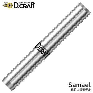 ダーツ バレル ディークラフト D.craft Samael サマエル 佐竹上仰モデル (ポスト便OK/9トリ)|dartsshoptito