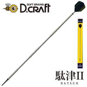 ダーツ バレル D.craft 駄津II (DATSU2)|dartsshoptito