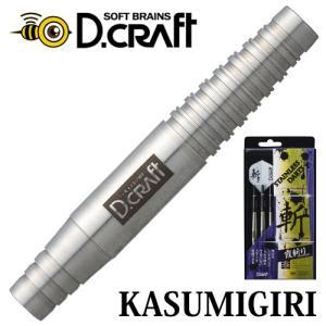 ダーツ バレル D.craft 斬シリーズ KASUMIGIRI 霞斬り(ポスト便OK/10トリ)|dartsshoptito