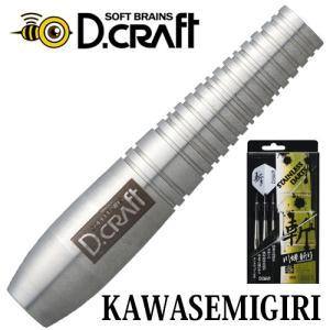 ダーツ バレル D.craft 斬シリーズ KAWASEMIGIRI 川蝉斬り(ポスト便OK/10トリ)|dartsshoptito