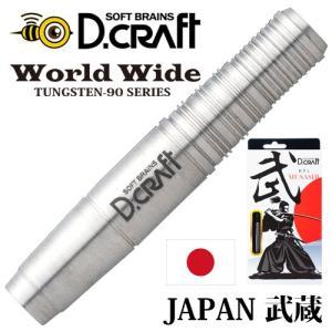 ダーツ バレル D.craft ワールドワイドシリーズ ジャパン 武蔵 JAPAN MUSASHI(ポスト便OK/10トリ)|dartsshoptito