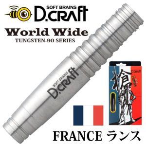 ダーツ バレル D.craft ワールドワイドシリーズ フランス ランス FRANCE(ポスト便OK/10トリ)|dartsshoptito