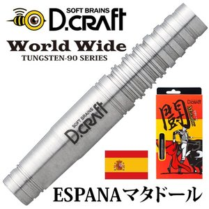 ダーツ バレル D.craft ワールドワイドシリーズ スペイン マタドール ESPANA MATADOR|dartsshoptito