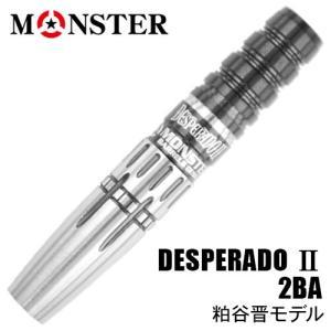 バレル MONSTER DESPERADO II 粕谷晋選手モデル 2BA(ポスト便OK/10トリ)|dartsshoptito