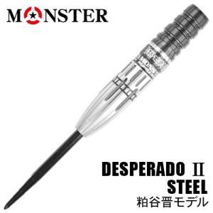 受注発注バレル MONSTER DESPERADO II STEEL(ポスト便OK/10トリ)|dartsshoptito